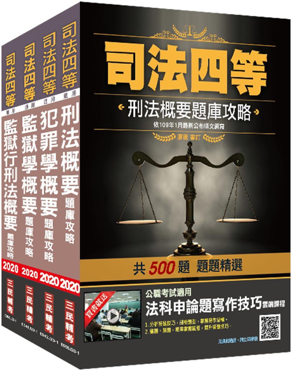 2020司法特考[四等][監所管理員][專業科目]題庫套書[刑法題庫+犯罪學題庫+監獄學題庫+監獄行刑法題庫]總題數高達2435題(100%題題詳解)