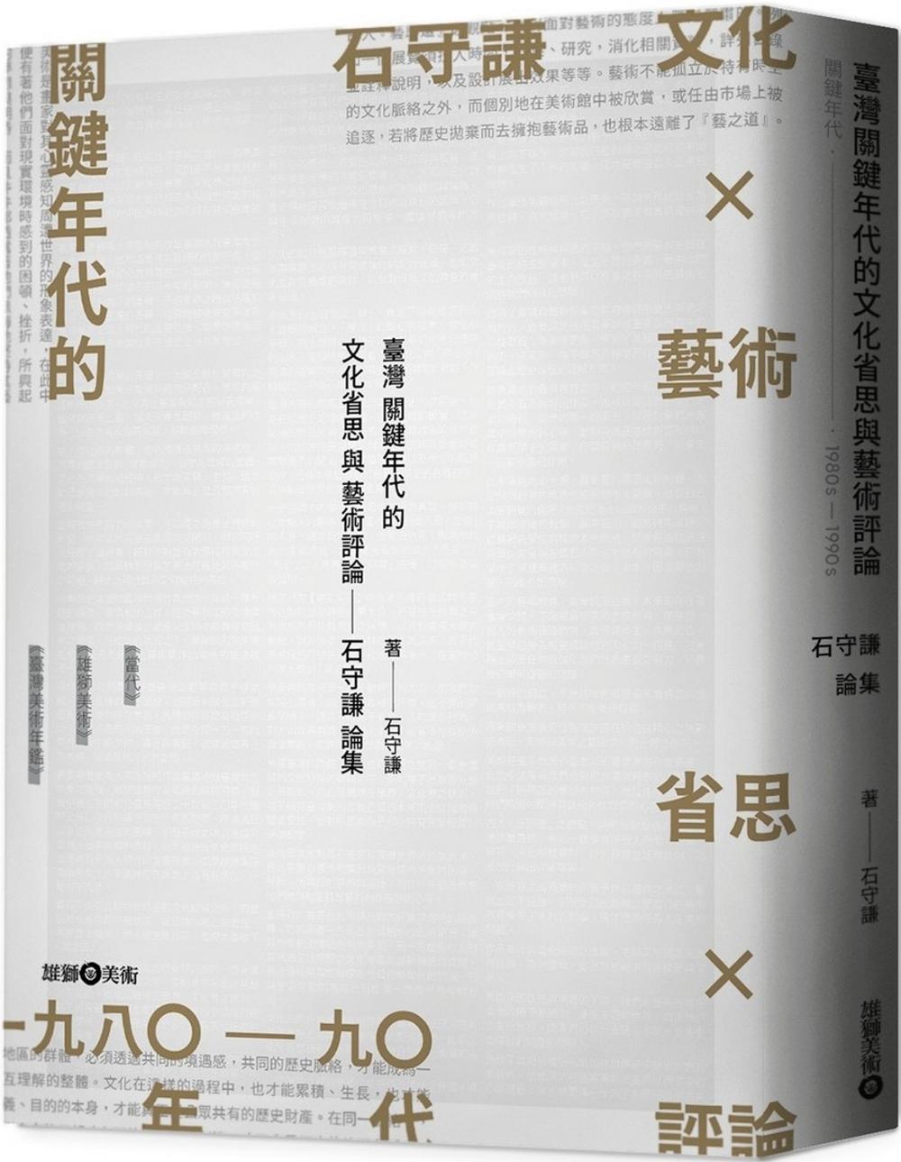 臺灣關鍵年代的文化省思與藝術評論:石守謙論集