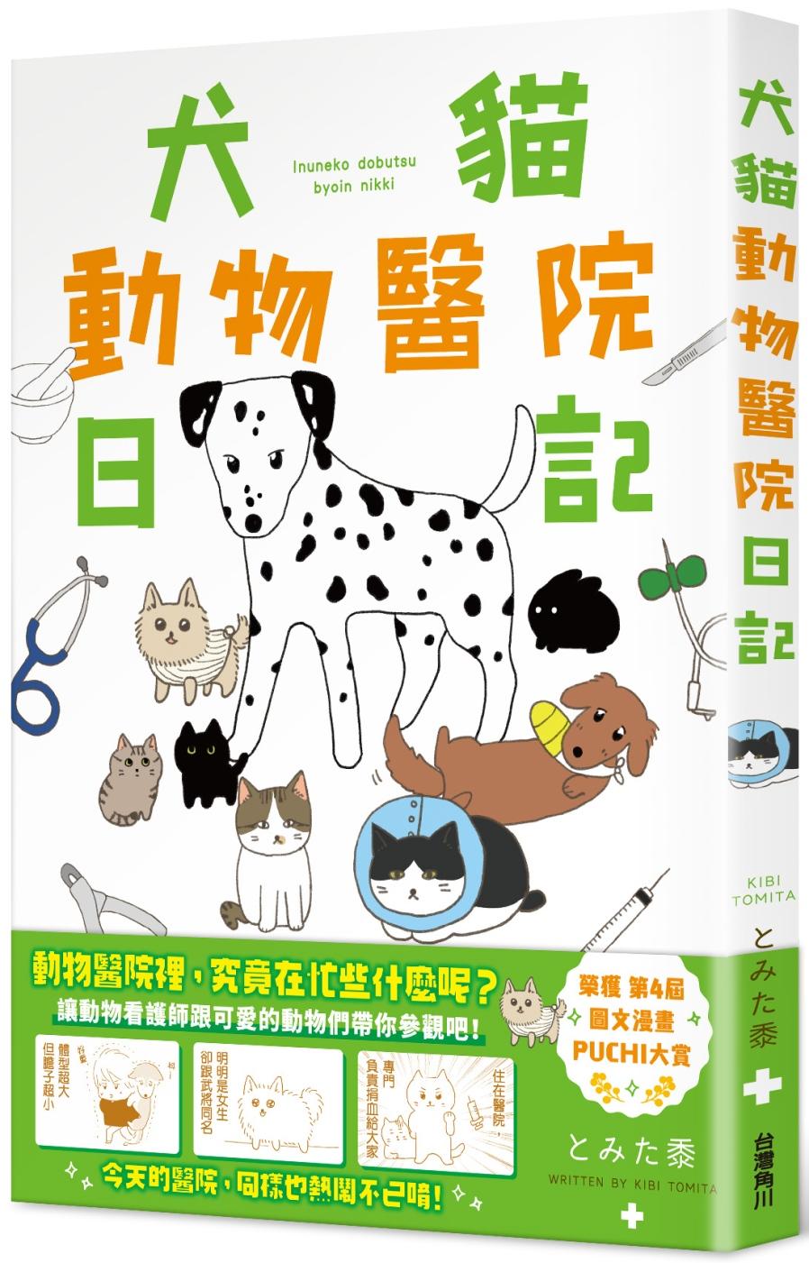 犬貓動物醫院日記