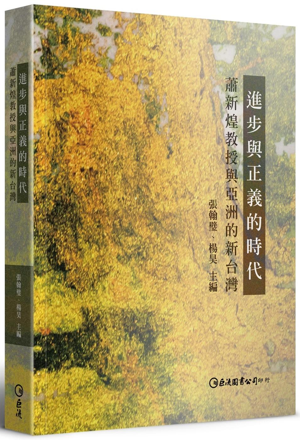 進步與正義的時代:蕭新煌教授與亞洲的新台灣