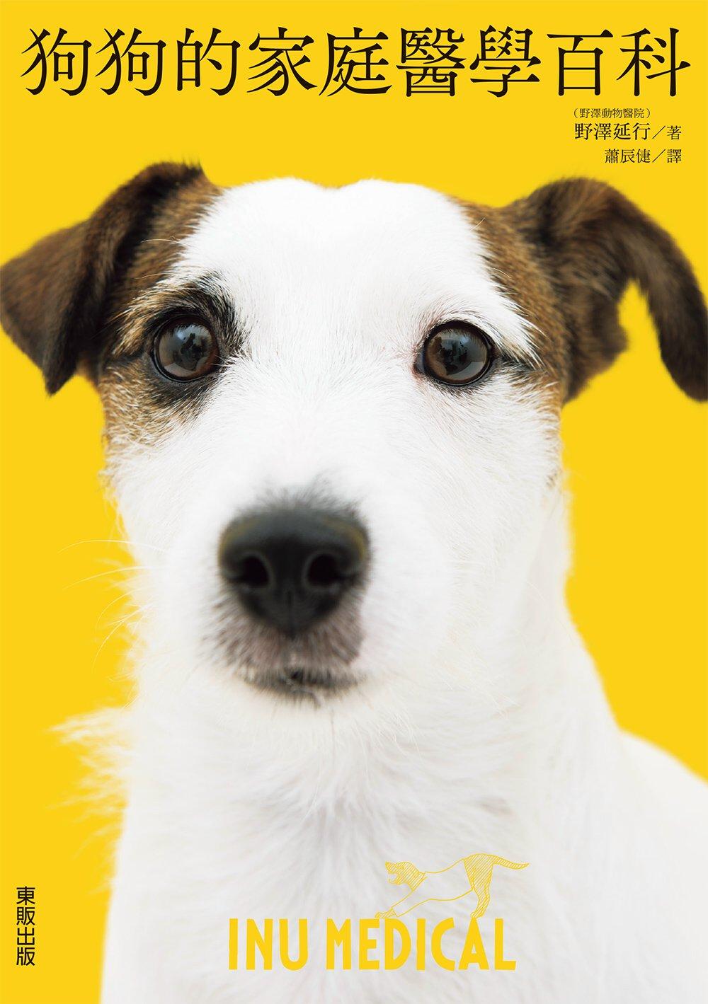 狗狗的家庭醫學百科