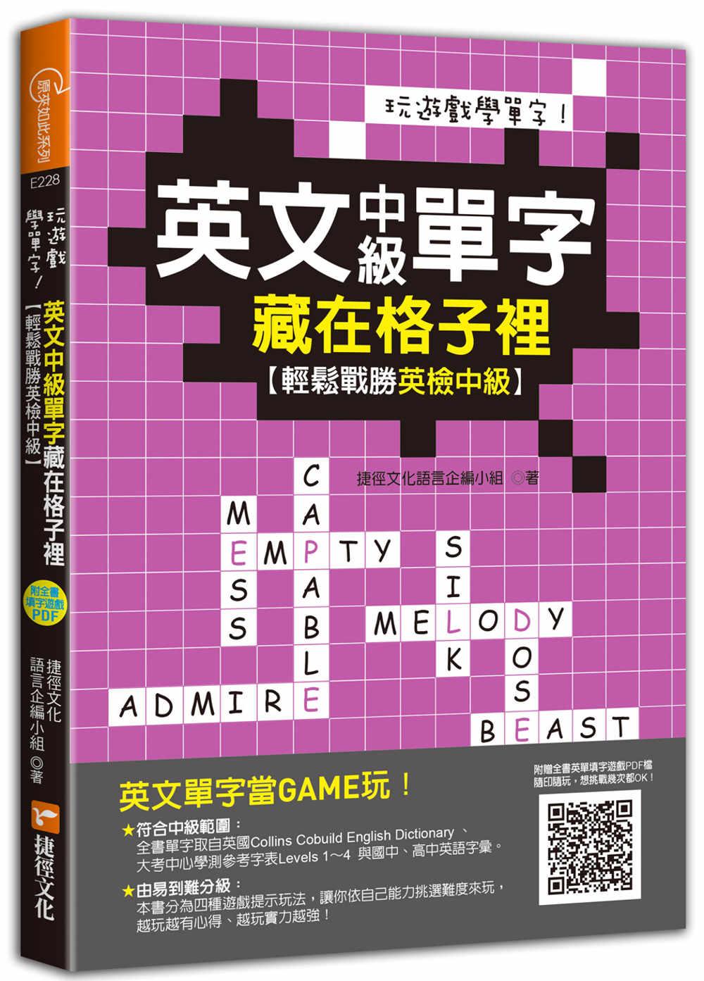 玩遊戲學單字!英文中級單字藏在格子裡 :輕鬆戰勝英檢中級!(超值附贈單字填字遊戲下載即玩QR code)