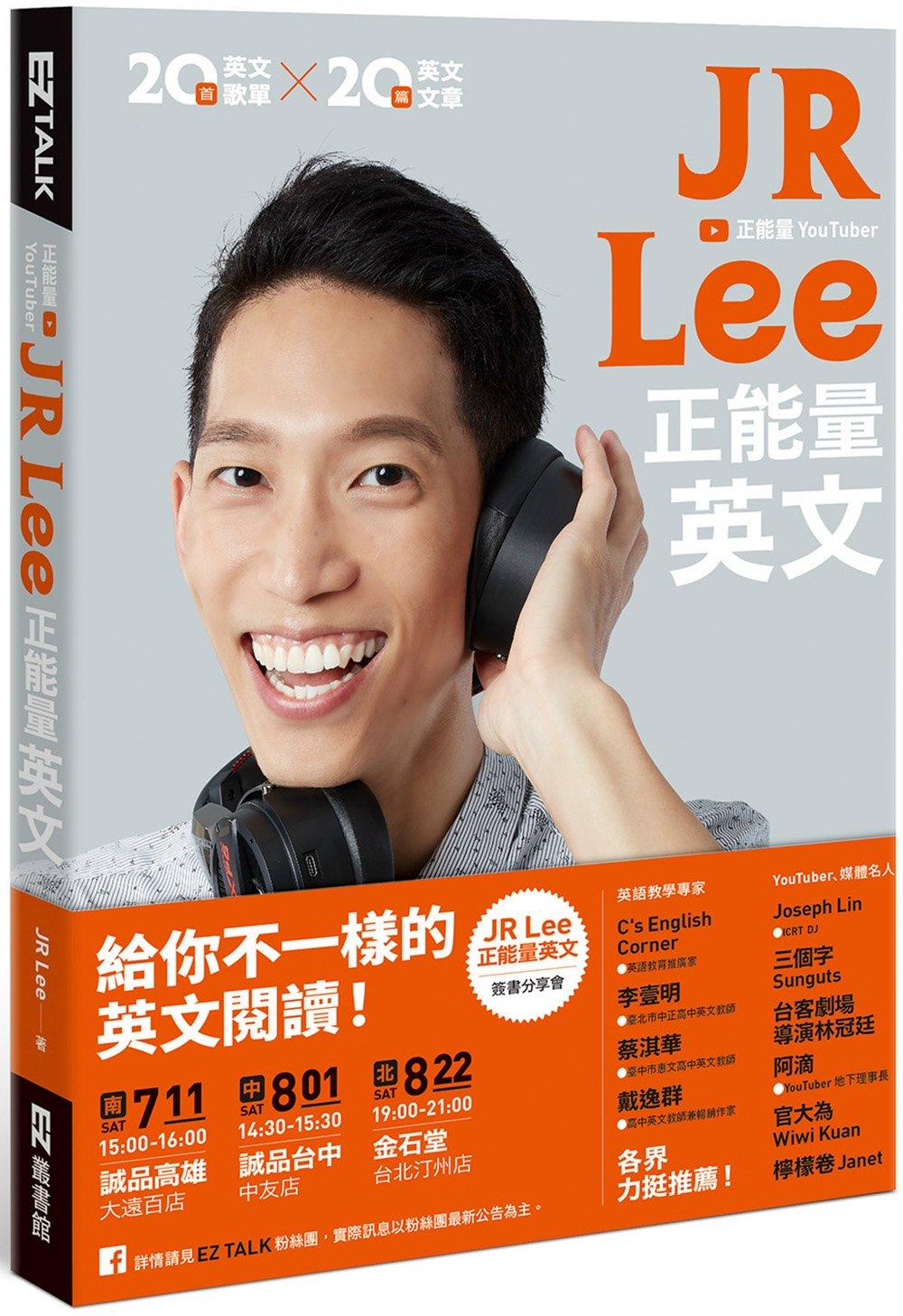JR Lee正能量英文(隨附作者親錄音檔)【限量作者親簽版】