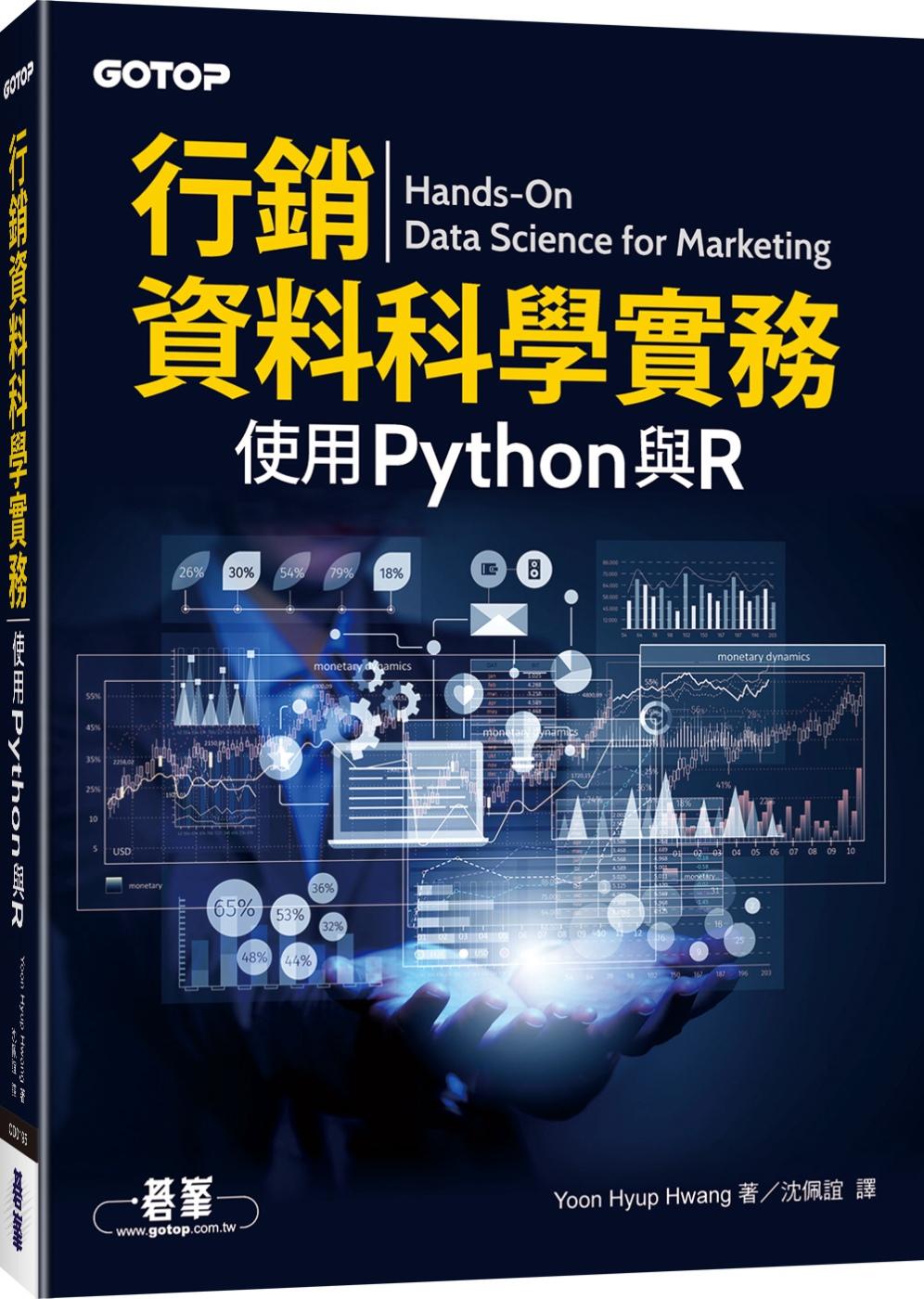 行銷資料科學實務:使用Pyth...