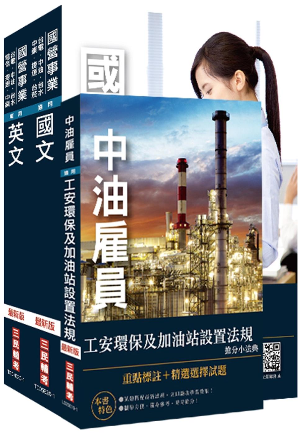 2020台糖新進工員甄試[儲備加油站長]套書