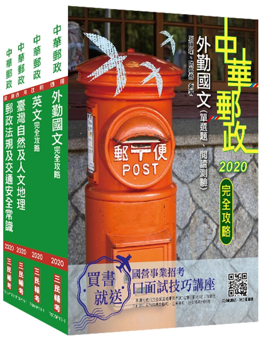 2021年郵政(郵局)[外勤人員]套書(中華郵政/專業職二/郵遞業務/運輸業務)