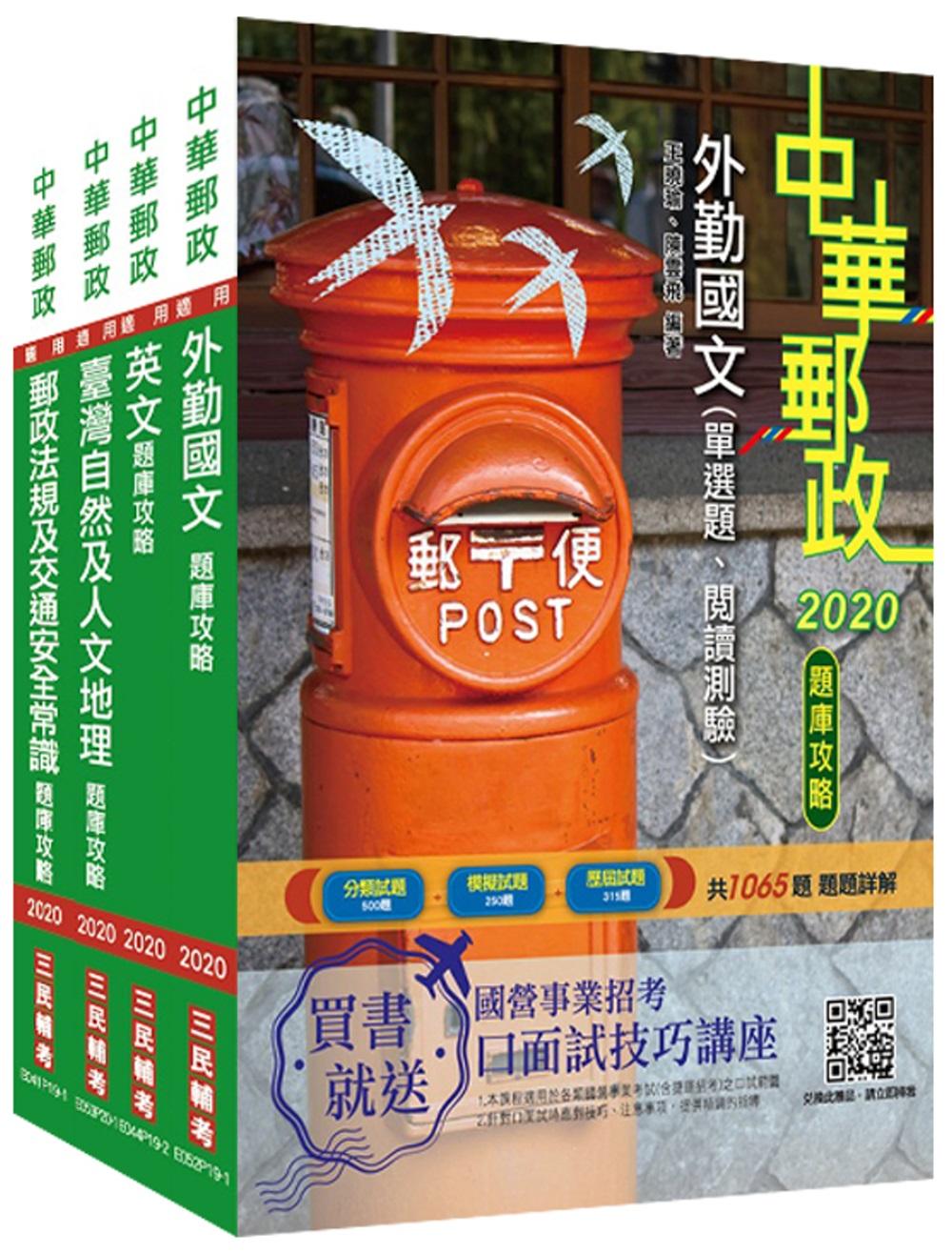 2021年郵政(郵局)[外勤人員]題庫攻略套書(總題數3740題) (中華郵政/專業職二/郵遞業務/運輸業務)