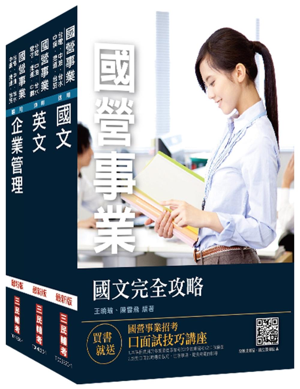 2020台糖新進工員甄試[業務/商品銷售]套書(不含Excel與Word)