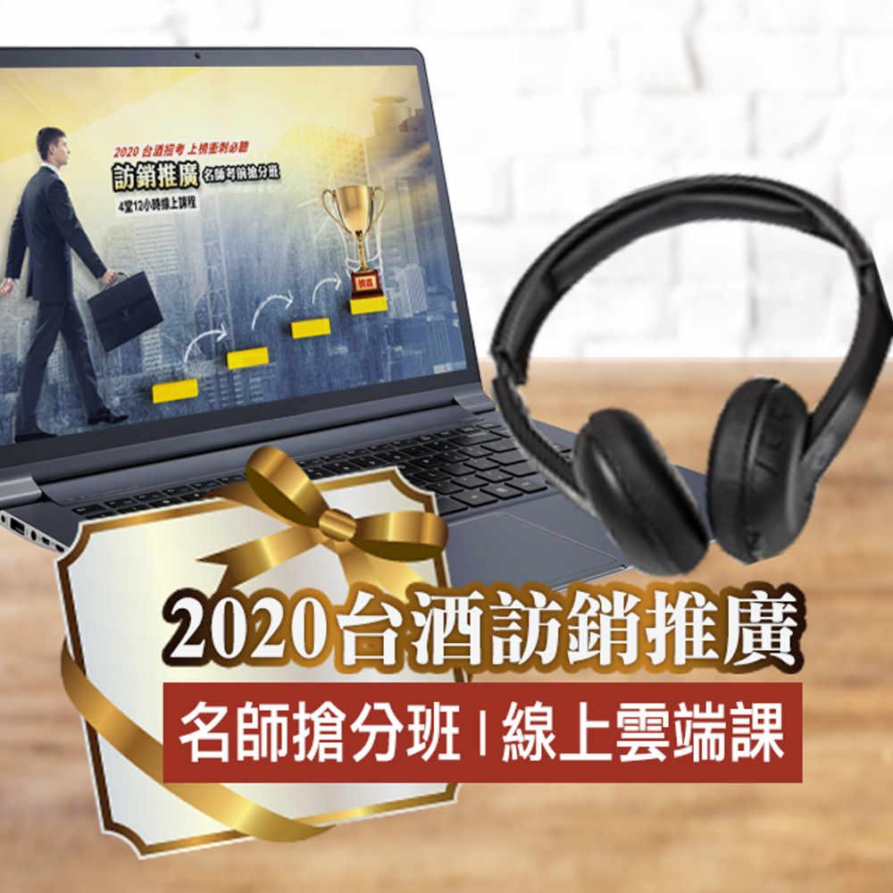 (三民輔考)2020年台灣菸酒從業評價職位人員(訪銷推廣)名師考前搶分班