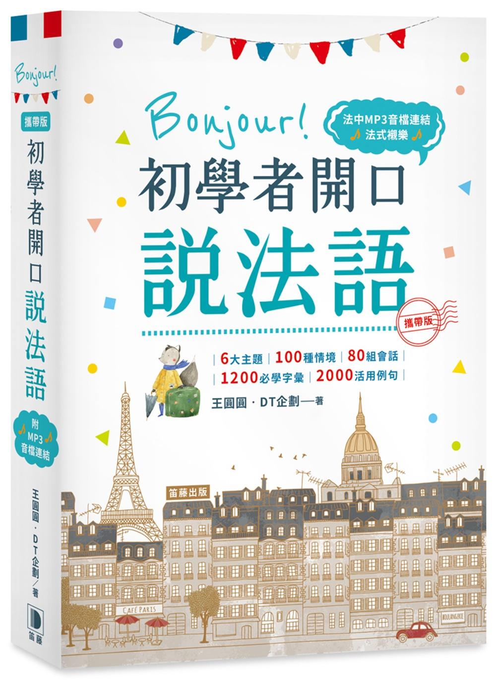 攜帶版 Bonjour!初學者開口說法語(附法中對照MP3音檔連結):隨手輕鬆學,聽說好流暢!