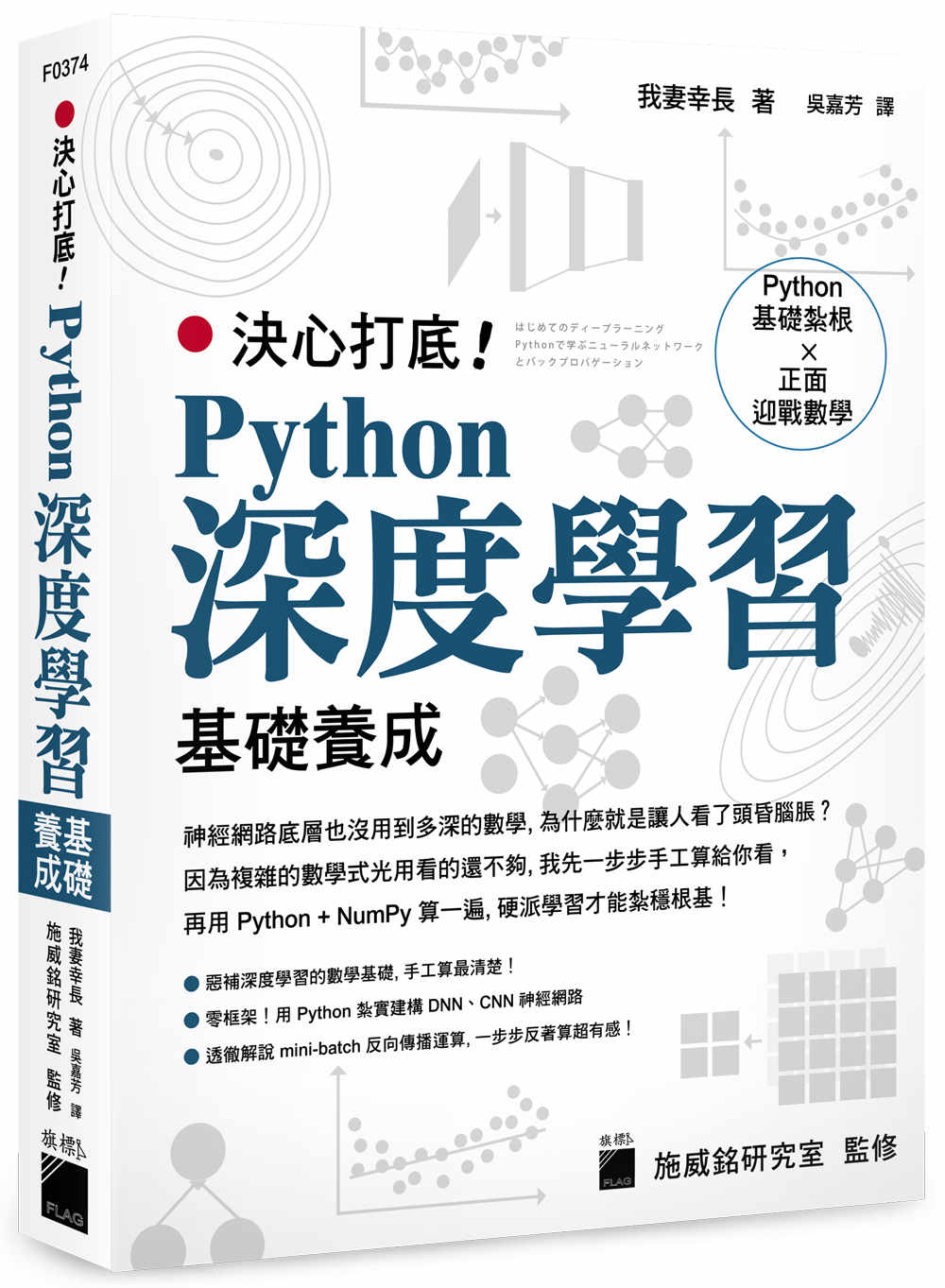 決心打底!Python 深度學...
