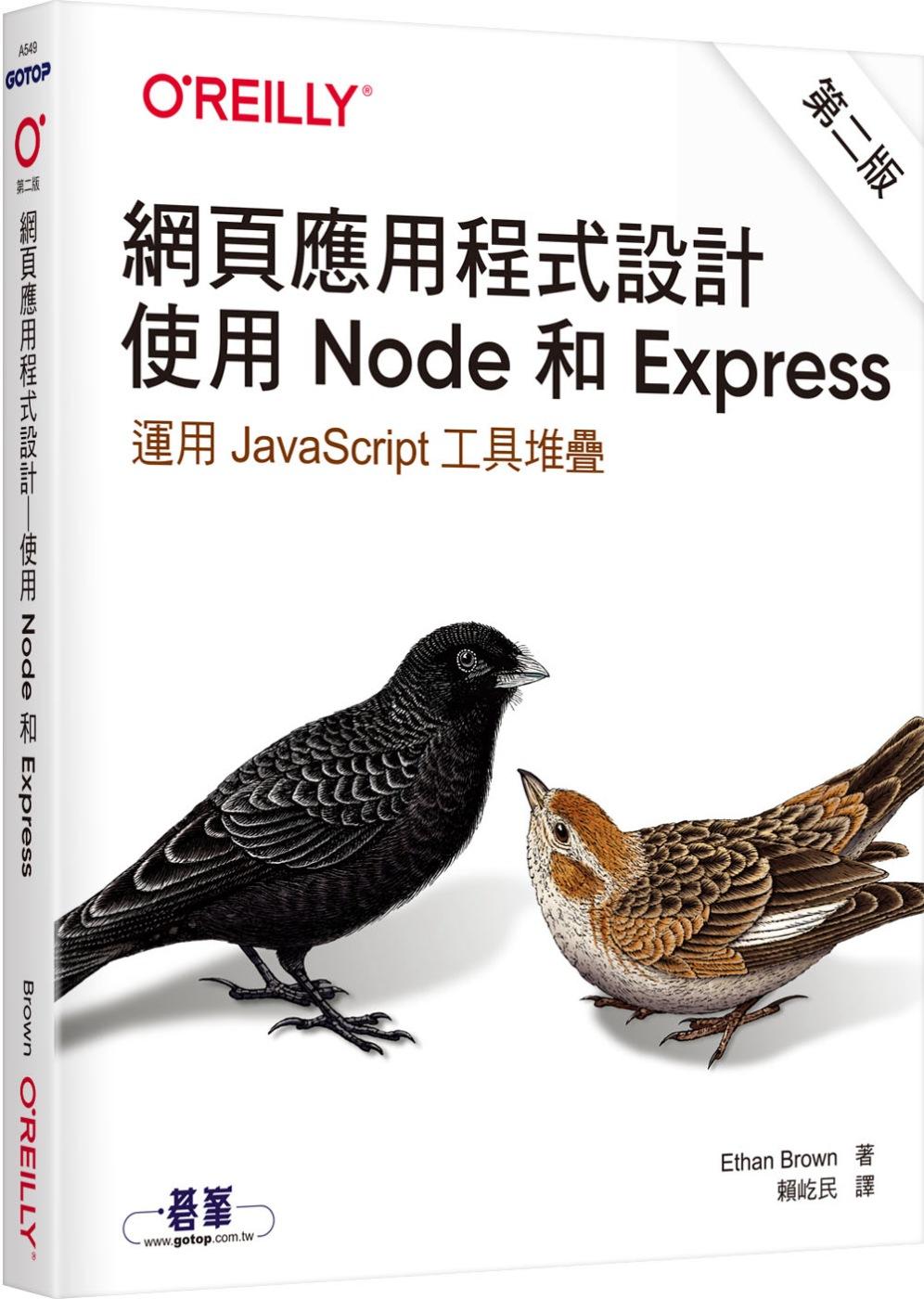 網頁應用程式設計:使用 Nod...