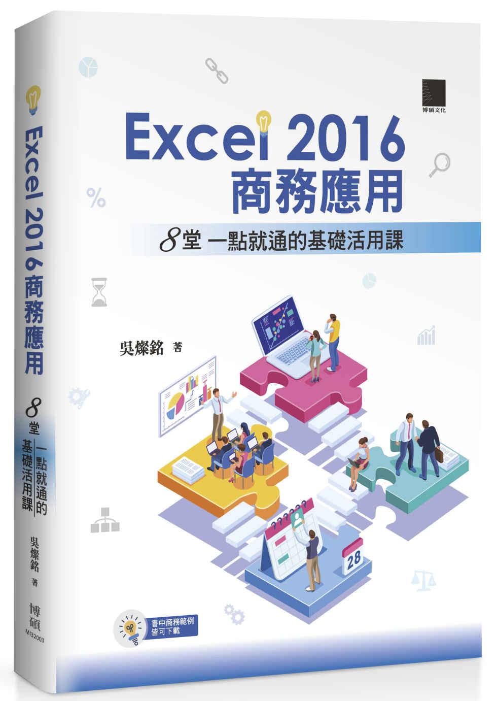 EXCEL2016商務應用:8...