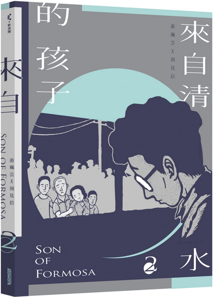 來自清水的孩子 Son of Formosa 2:綠島十年