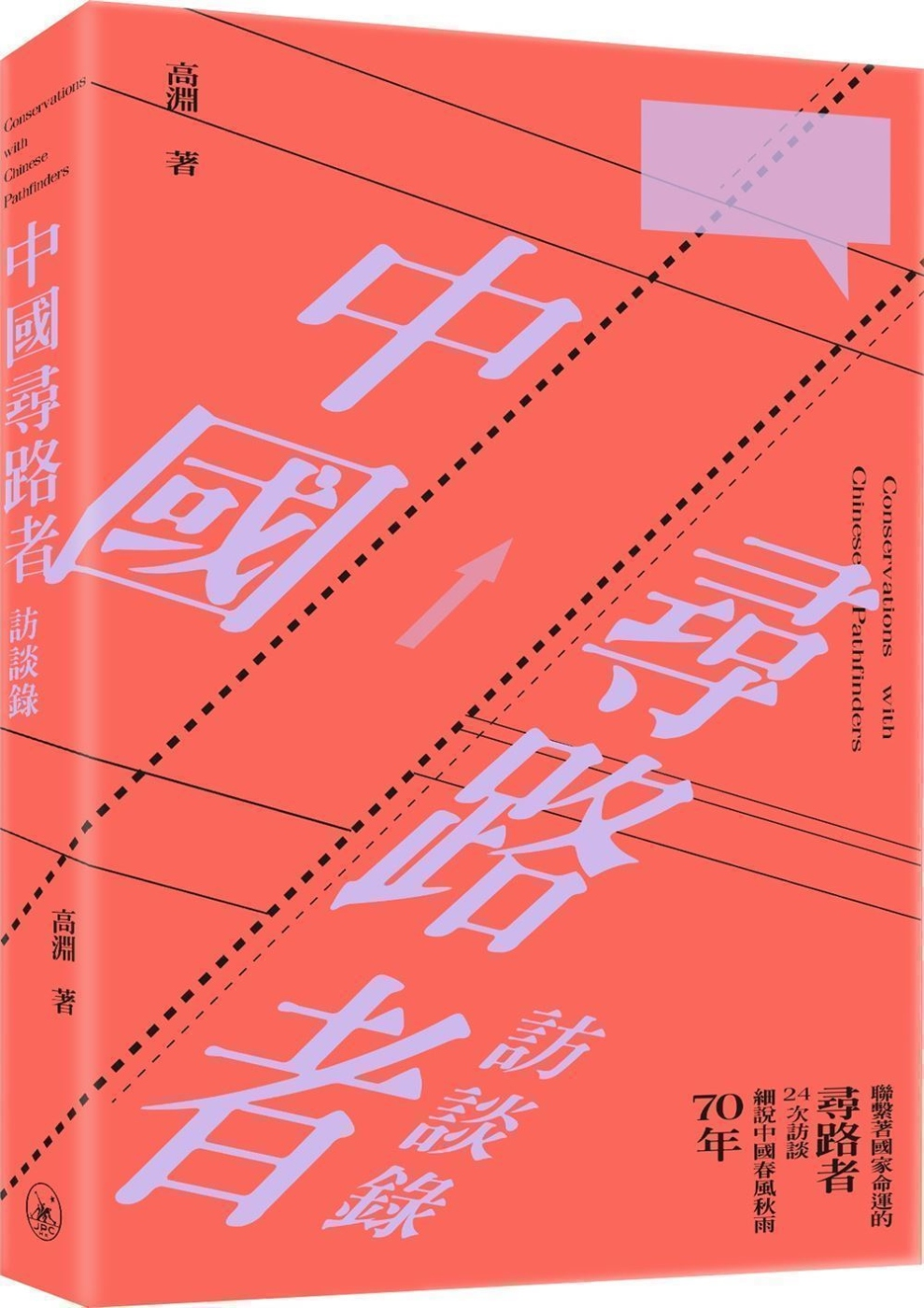 中國尋路者訪談錄