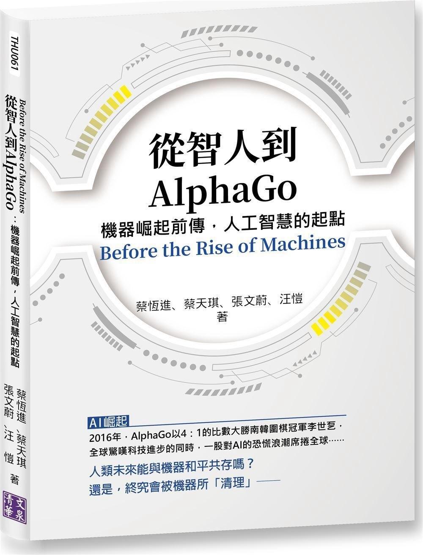 從智人到AlphaGo:機器崛...