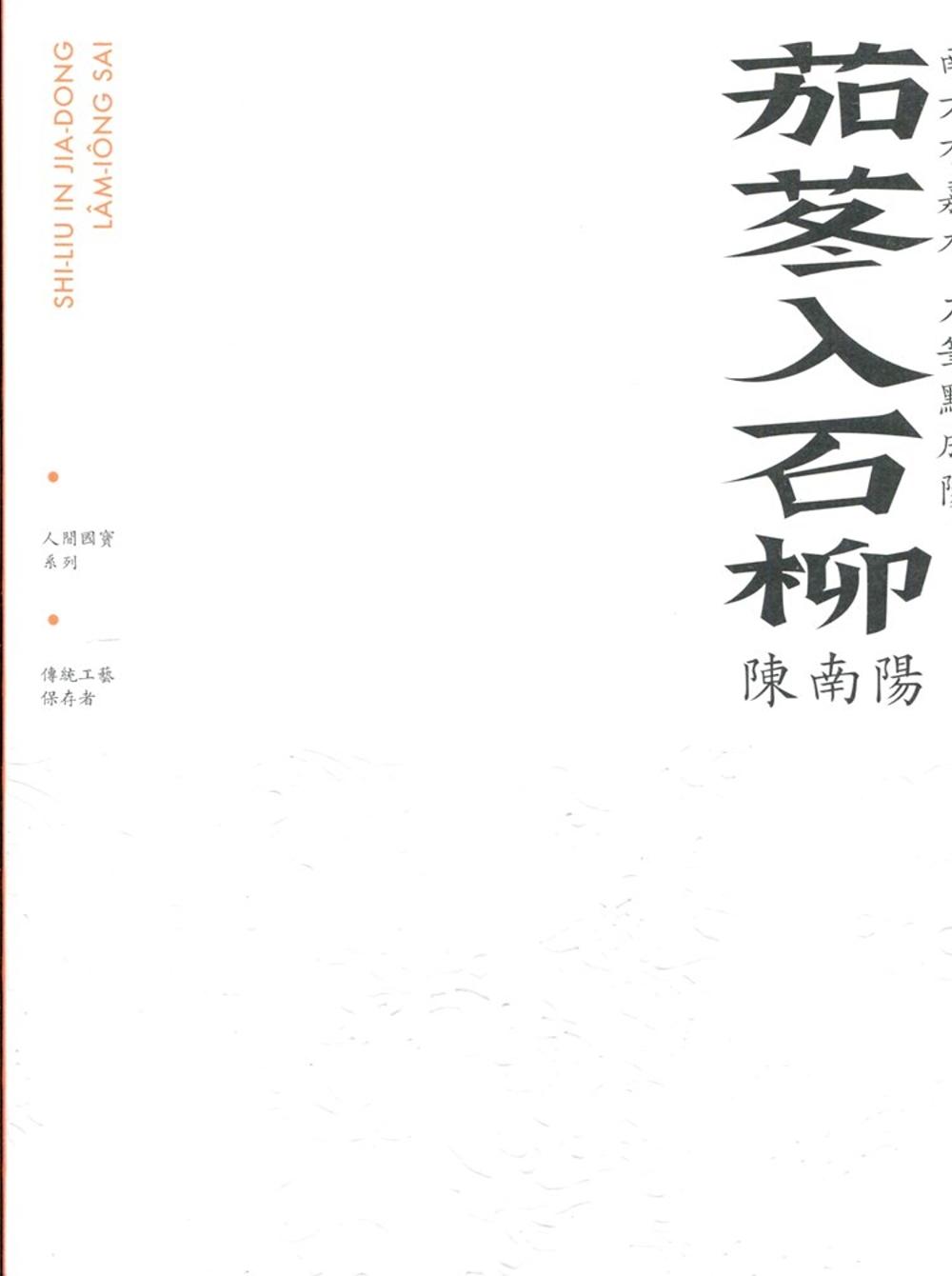 南方有嘉木 刀筆點成陽:茄苳入石柳 陳南陽(附光碟)