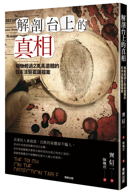 解剖台上的真相:相驗超過2萬具遺體的日本法醫鑑識檔案
