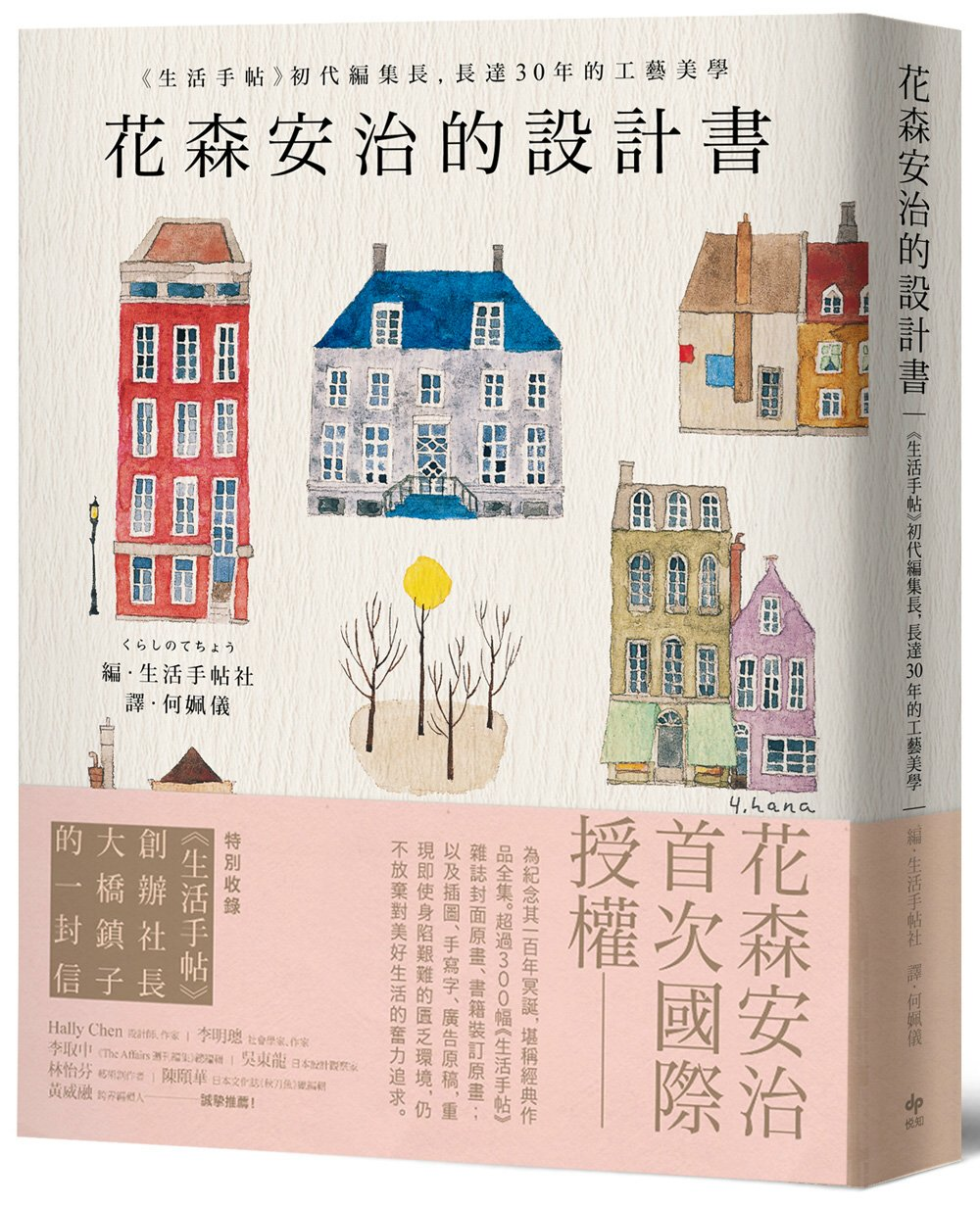 花森安治的設計書:首次國際授權!《生活手帖》初代編集長,長達30年的工藝美學