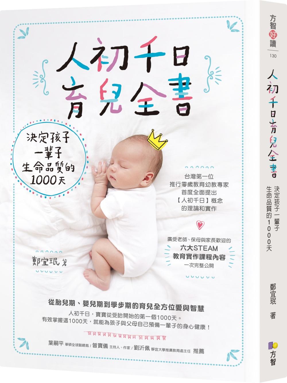 人初千日育兒全書:決定孩子一輩...