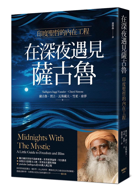 在深夜遇見薩古魯:印度聖哲的內在喜悅工程
