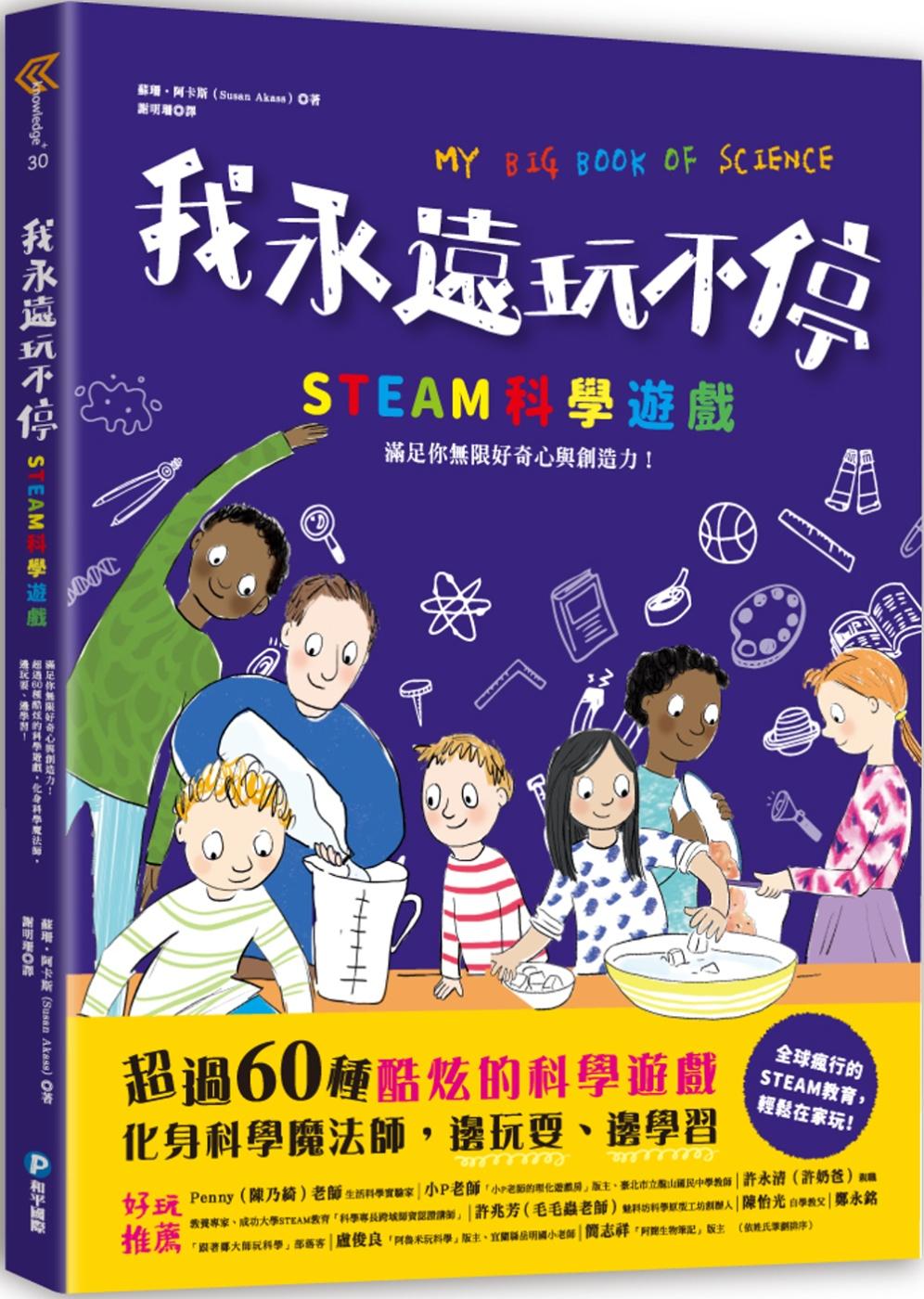 我永遠玩不停‧STEAM科學遊戲:滿足你無限好奇心與創造力!超過60種酷炫的科學遊戲,化身科學魔法師,邊玩耍、邊學習!