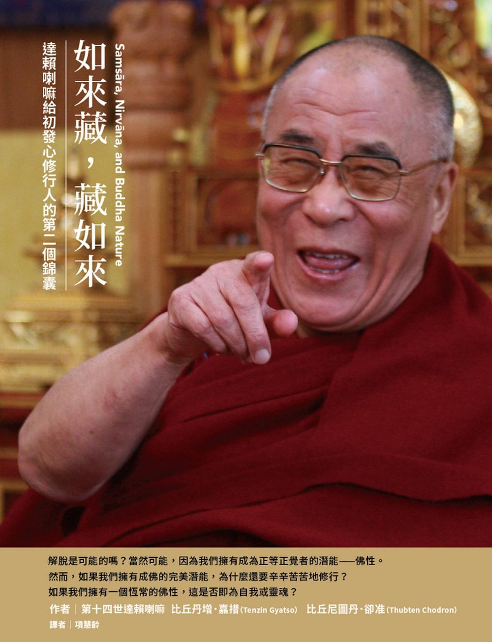 如來藏,藏如來:達賴喇嘛給初發...