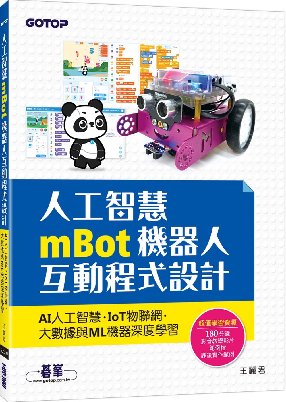 人工智慧mBot機器人互動程式...