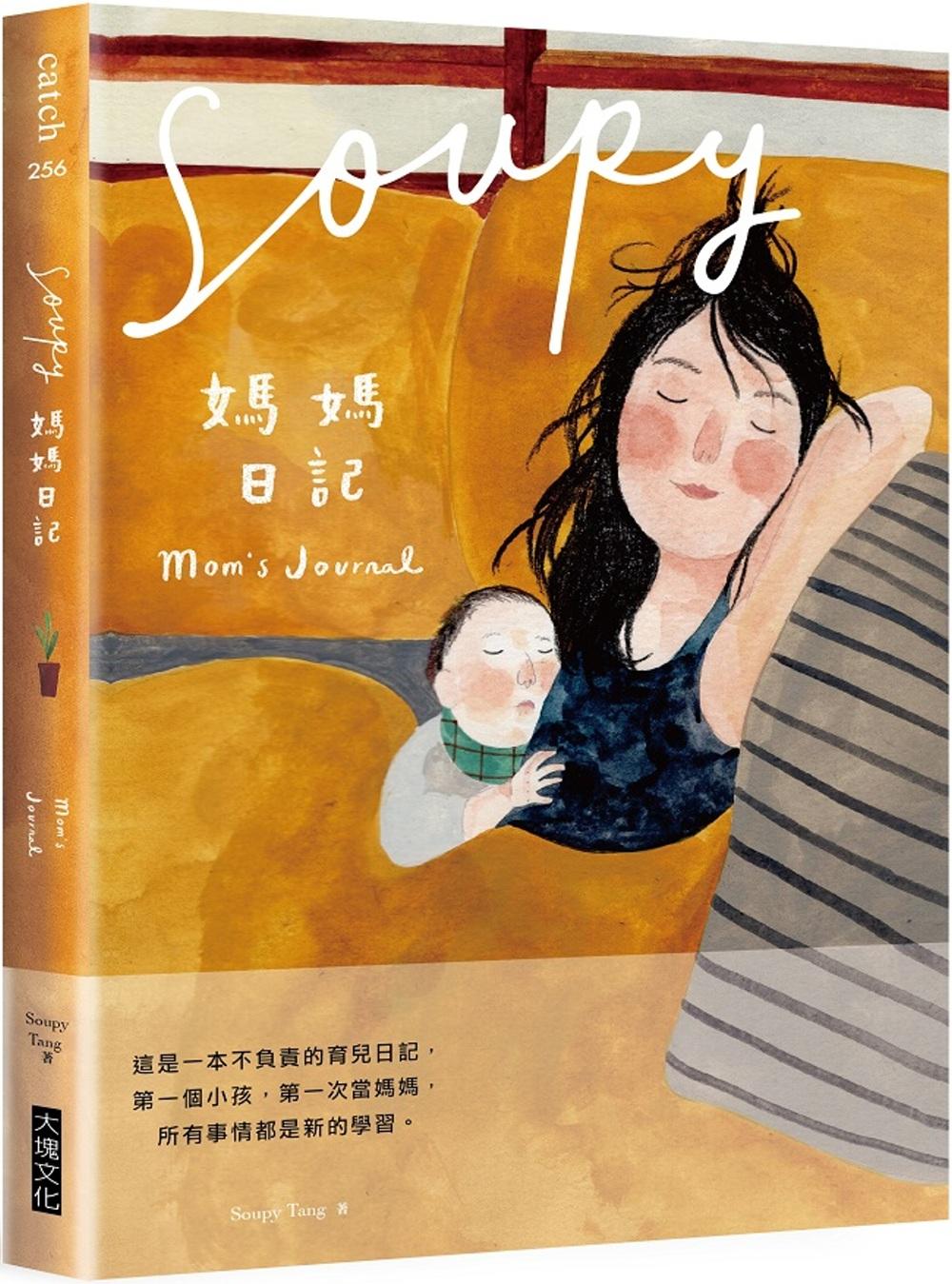 Soupy媽媽日記(博客來獨家限量作者親簽版)
