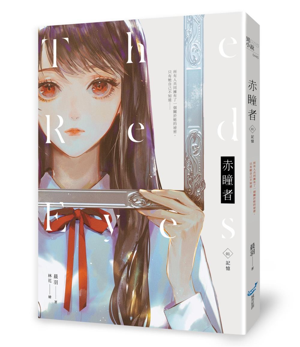 赤瞳者01記憶【博客來獨家限量版】