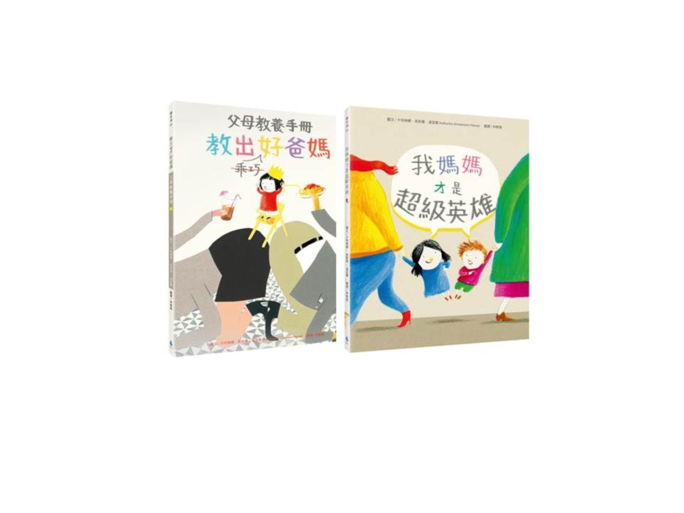 翻轉視角‧重新思考愛:德國暢銷親子繪本套書(我媽媽才是超級英雄、教出乖巧好爸媽:父母教養手冊)