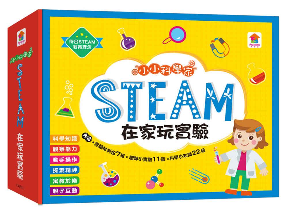 小小科學家:STEAM 在家玩...