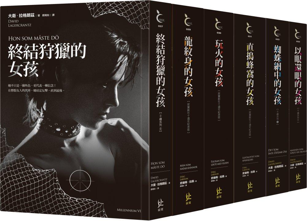 《龍紋身的女孩》千禧系列1~6集套書
