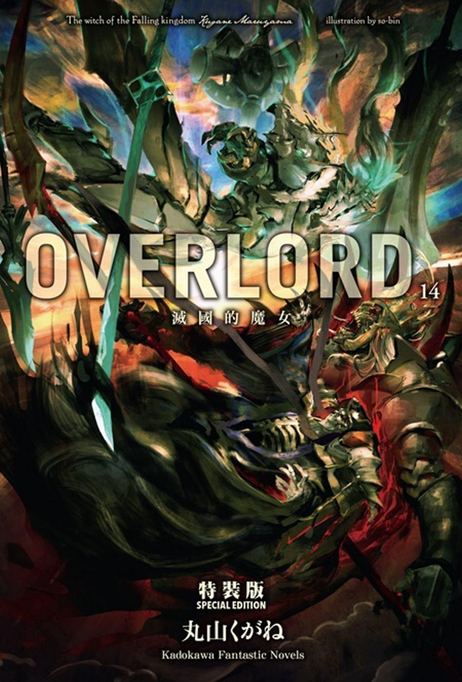 OVERLORD (14) 滅國的魔女 特裝版