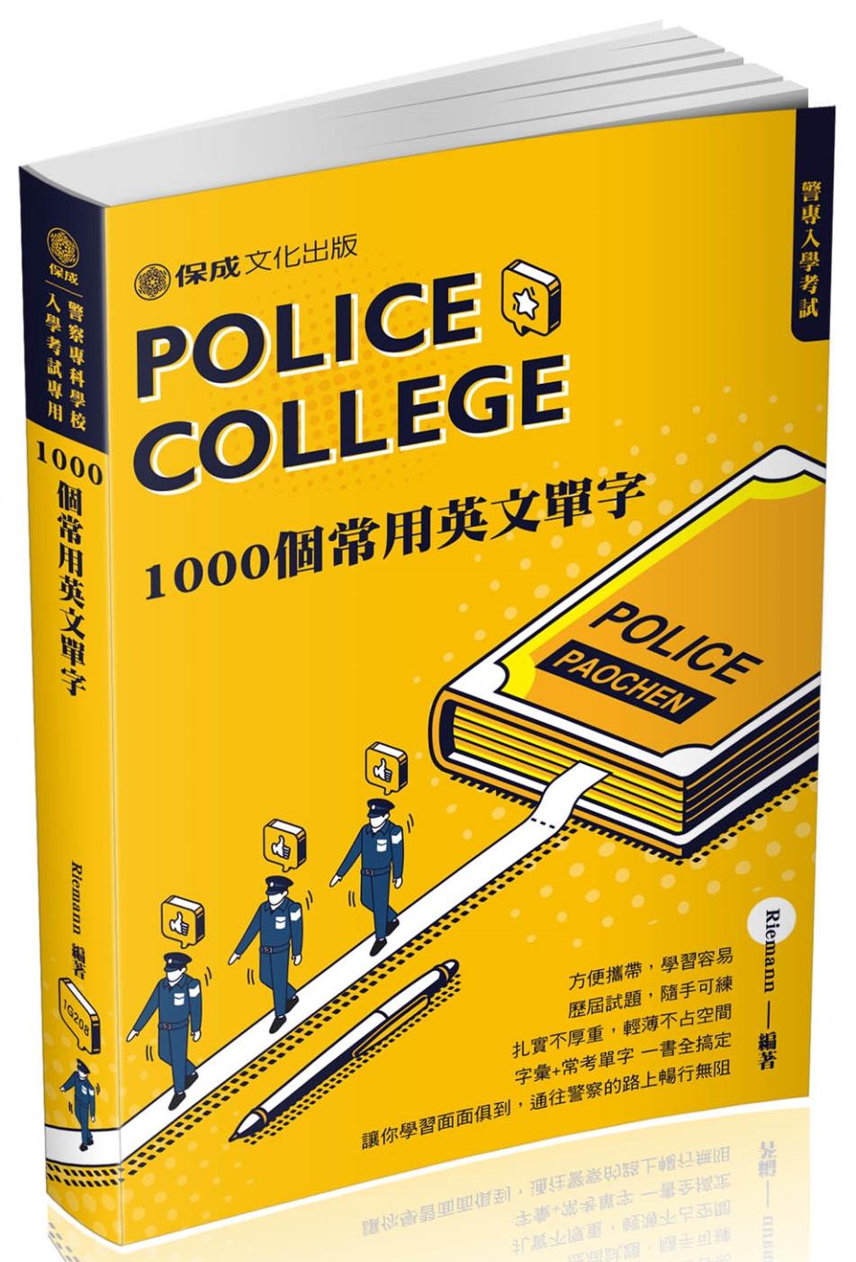 警專入學考試:1000個常考英文單字(保成)(七版)