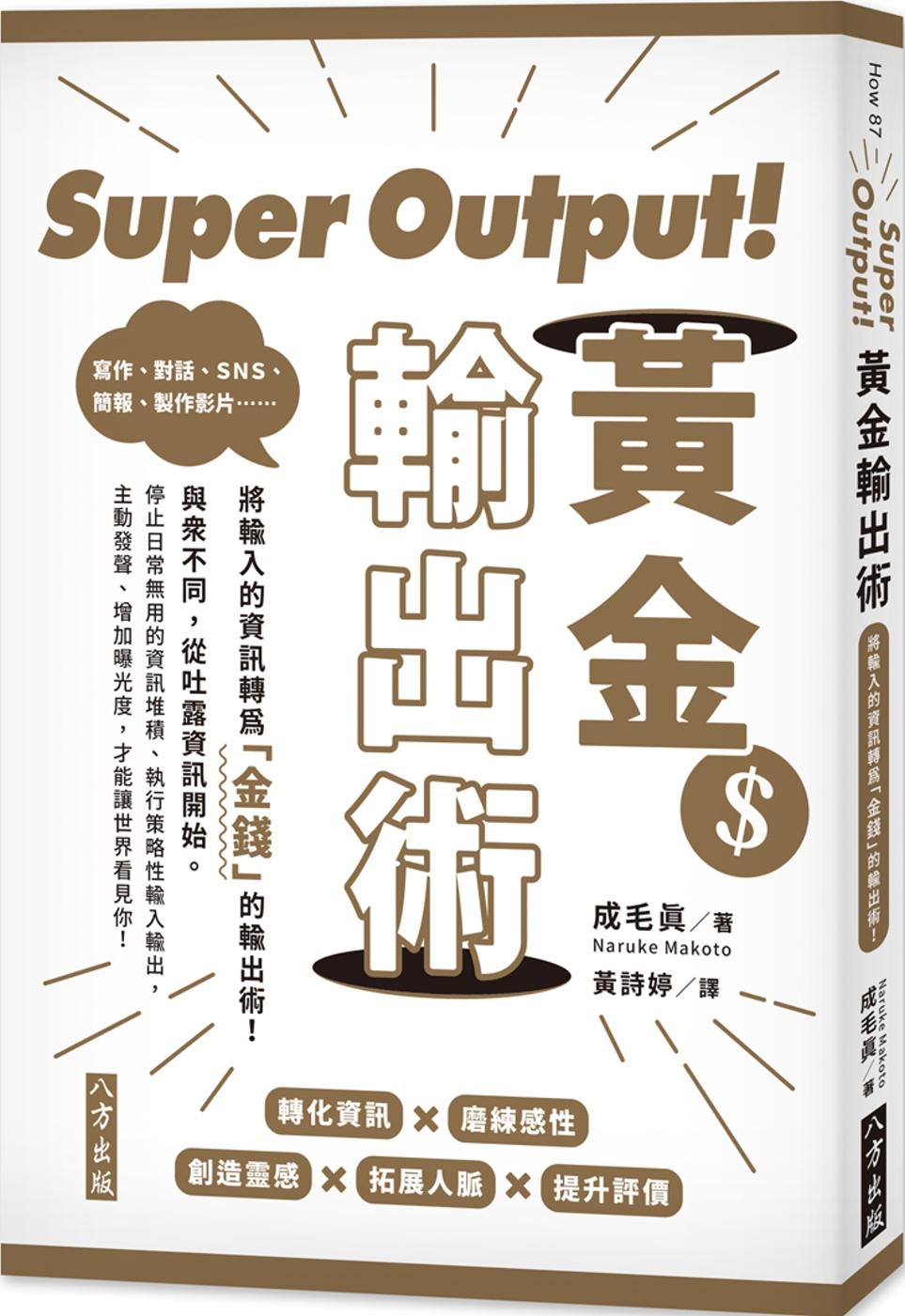 Super Output!黃金輸出術:將輸入的資訊轉為「金錢」的輸出術!