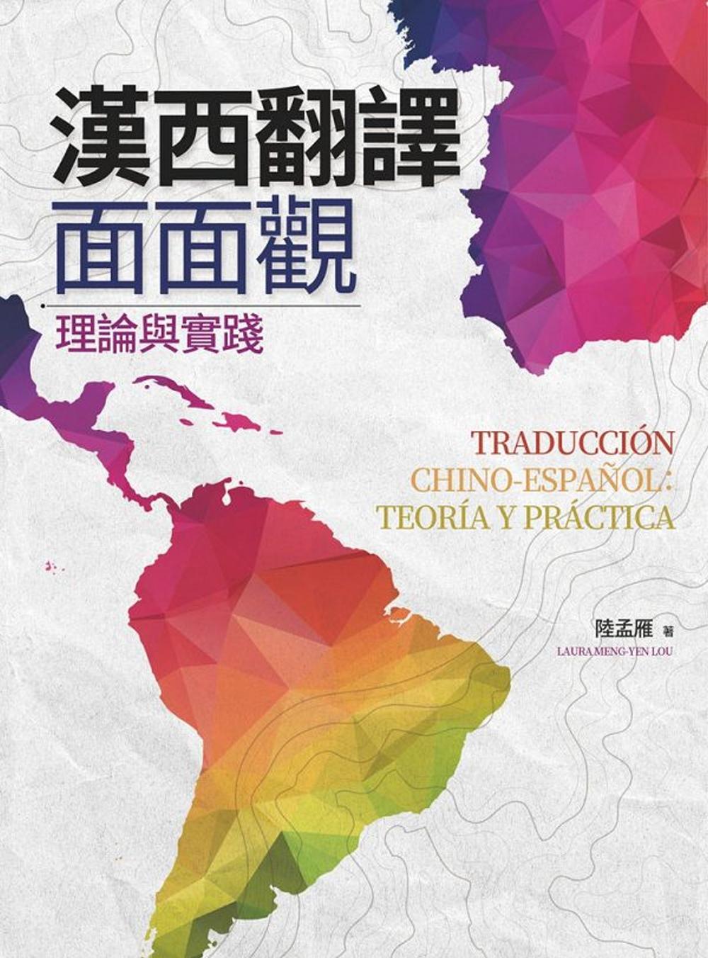 漢西翻譯面面觀:理論與實踐