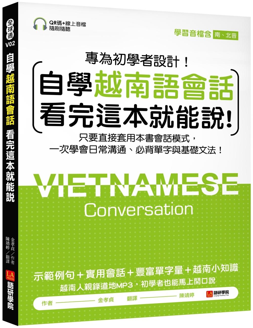 自學越南語會話看完這本就能說!...