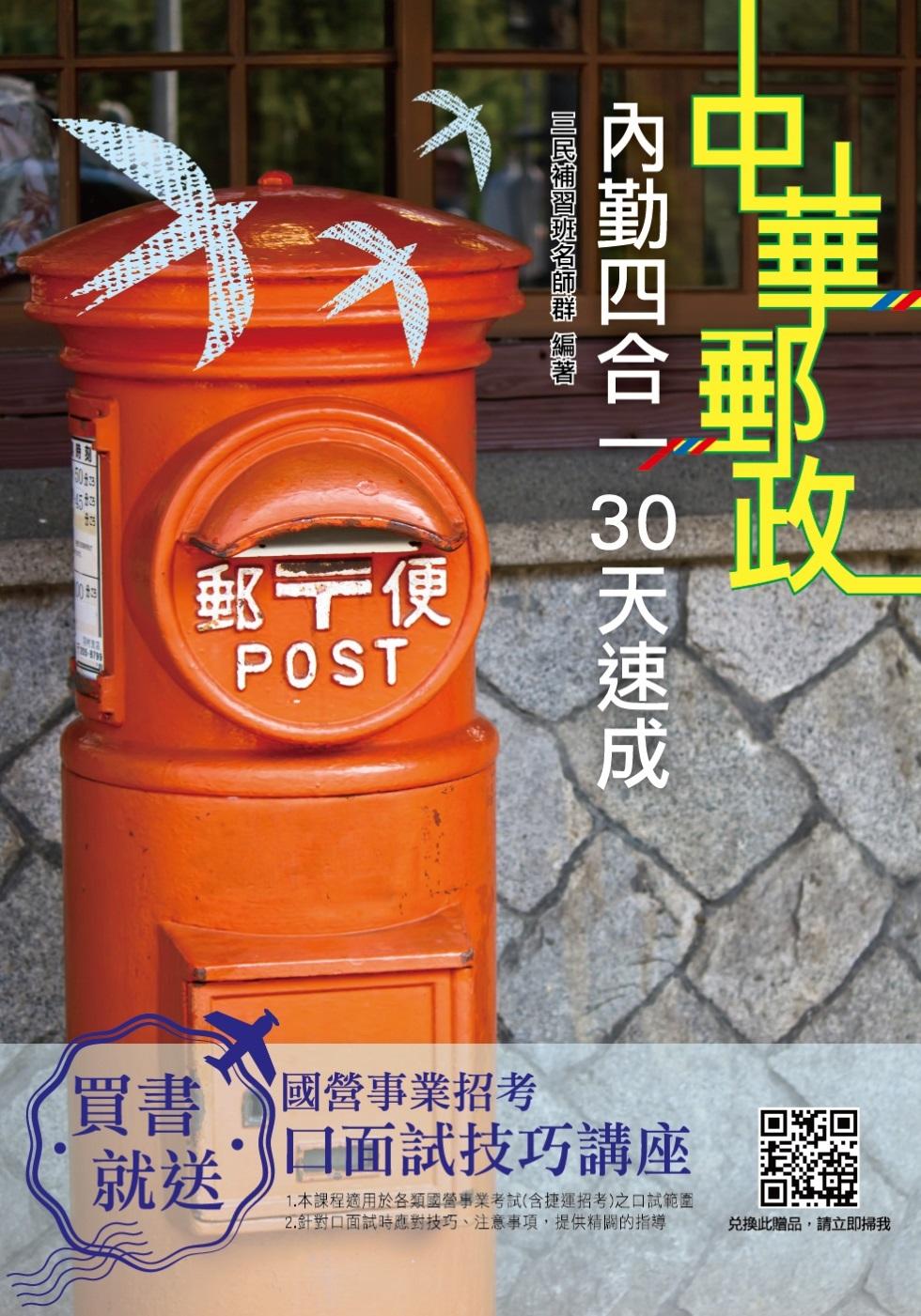 2020郵局內勤四合一30天速成(中華郵政專業職二內勤櫃台業務/身心障礙)(五版)
