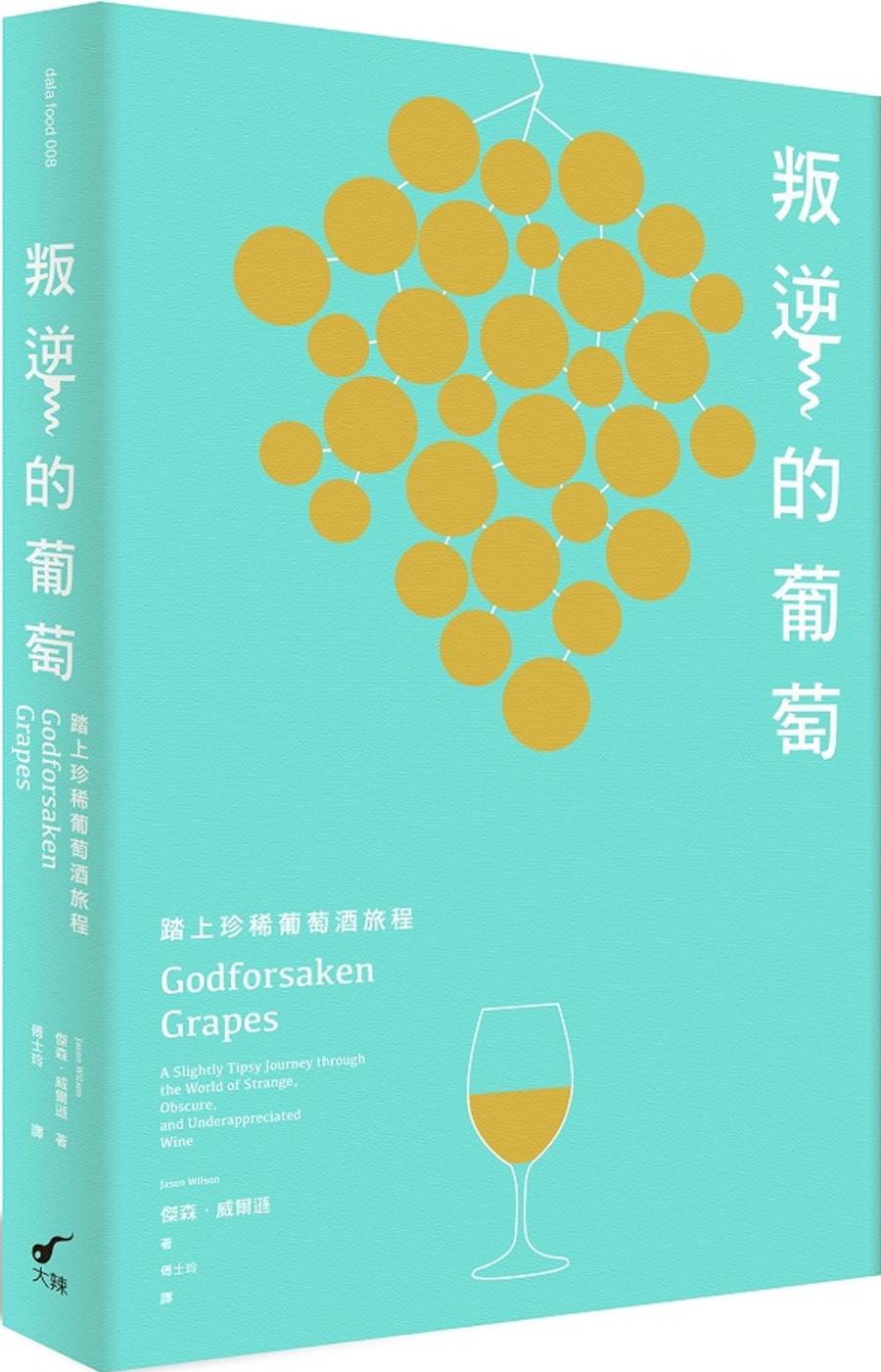 叛逆的葡萄:踏上珍稀葡萄酒旅程