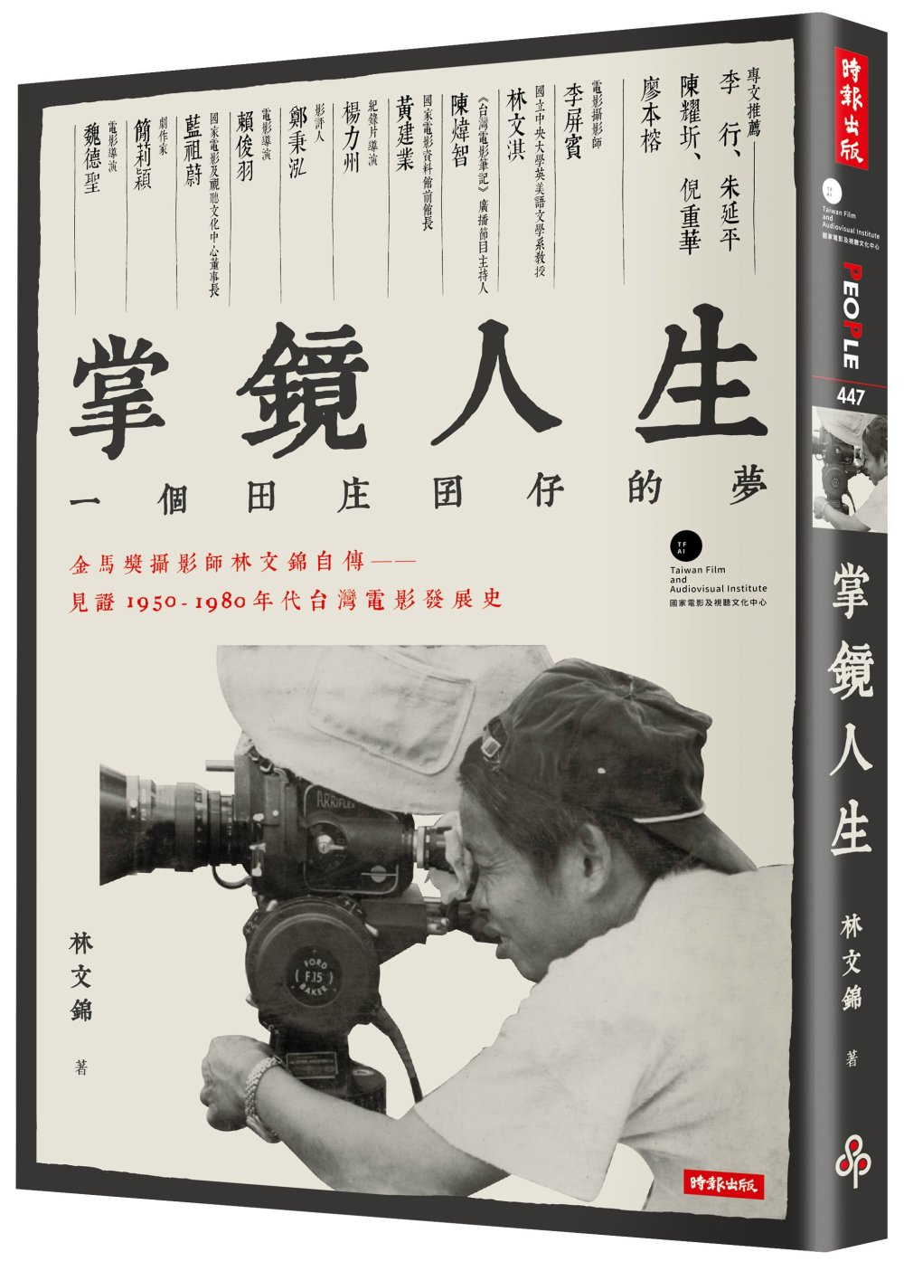掌鏡人生:金馬獎攝影師林文錦自...