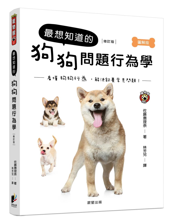 最想知道的狗狗問題行為學(修訂...