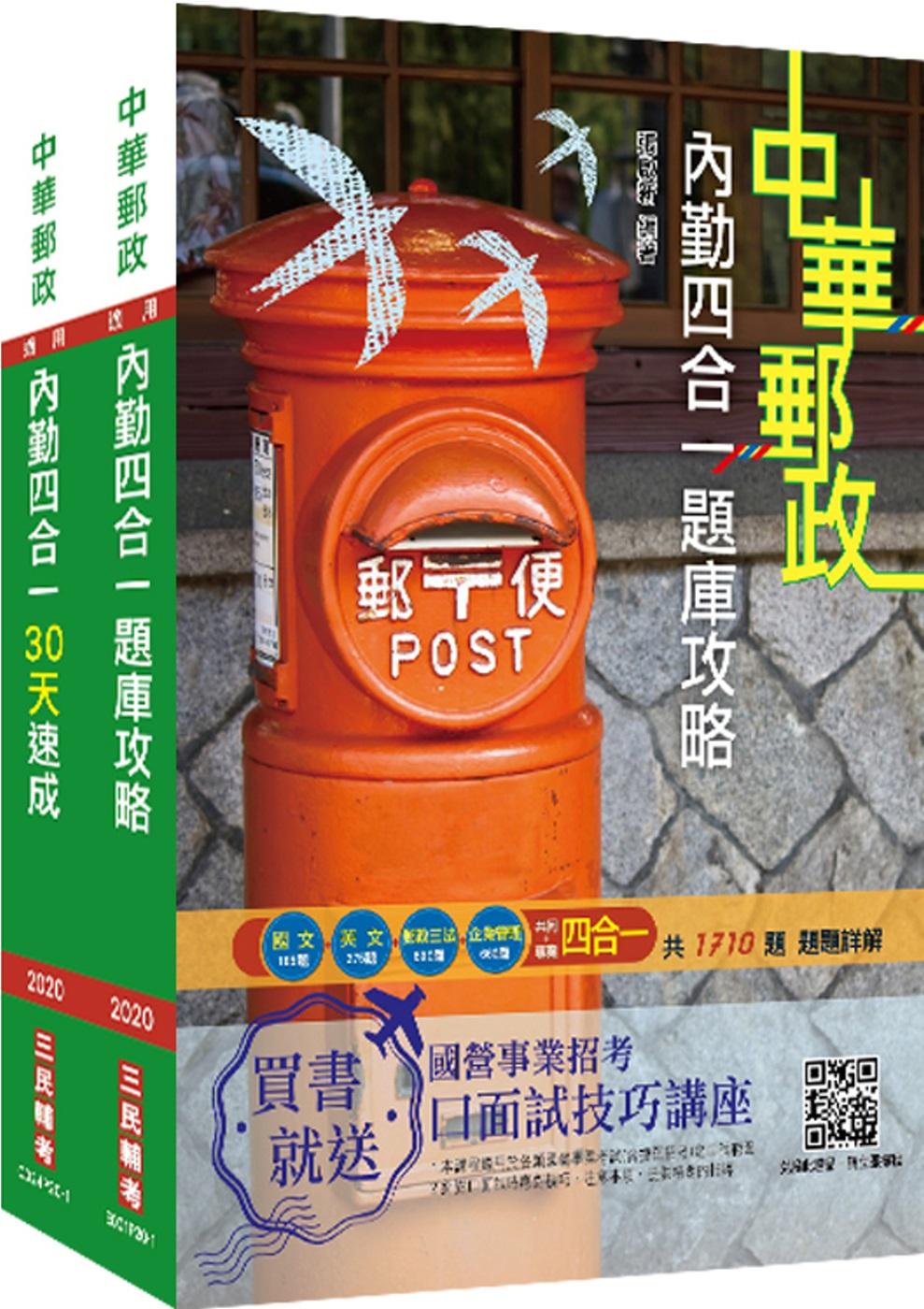 2020郵政(郵局)內勤櫃台業務套書[速成+題庫](限身心障礙人士)(中華郵政專業職二)