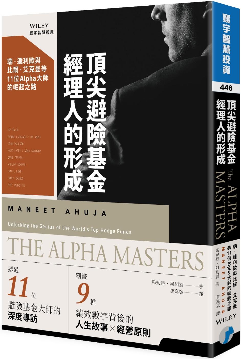 頂尖避險基金經理人的形成:瑞.達利歐與比爾 • 艾克曼等11位Alpha大師的崛起之路