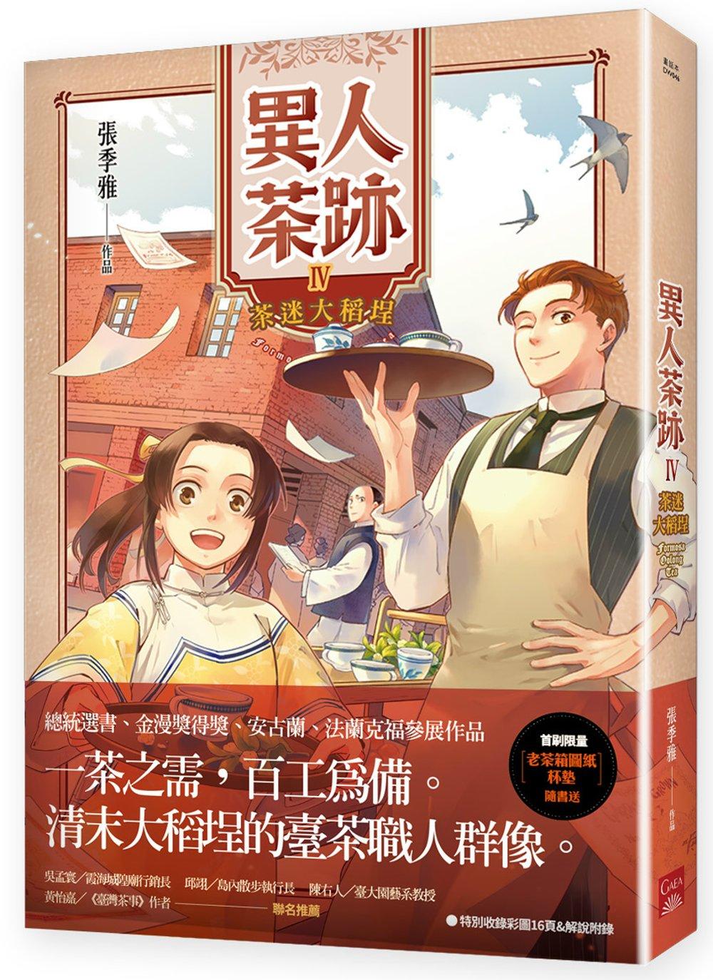 異人茶跡4:茶迷大稻埕
