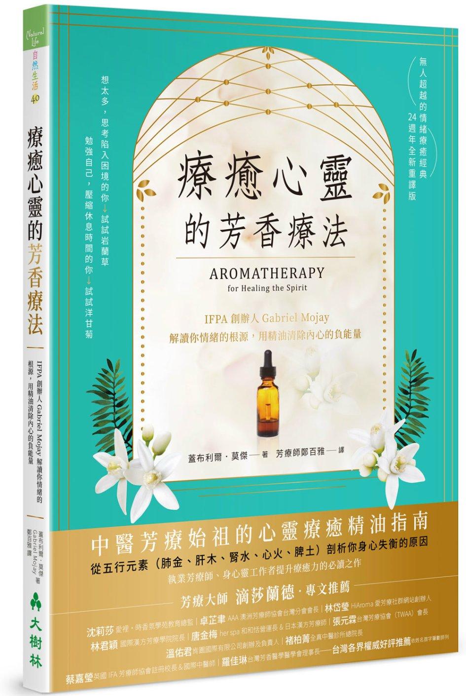 療癒心靈的芳香療法:IFPA創辦人Gabriel Mojay解讀你情緒的根源,用精油清除內心的負能量(經典重譯版)