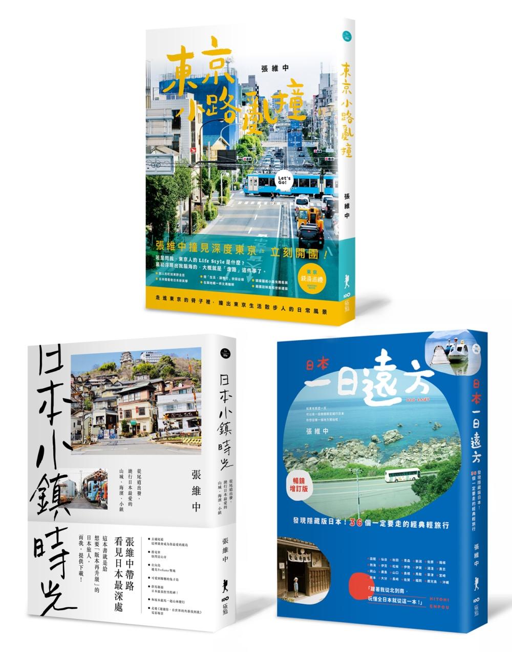 張維中帶你遊日本系列套書(全三...