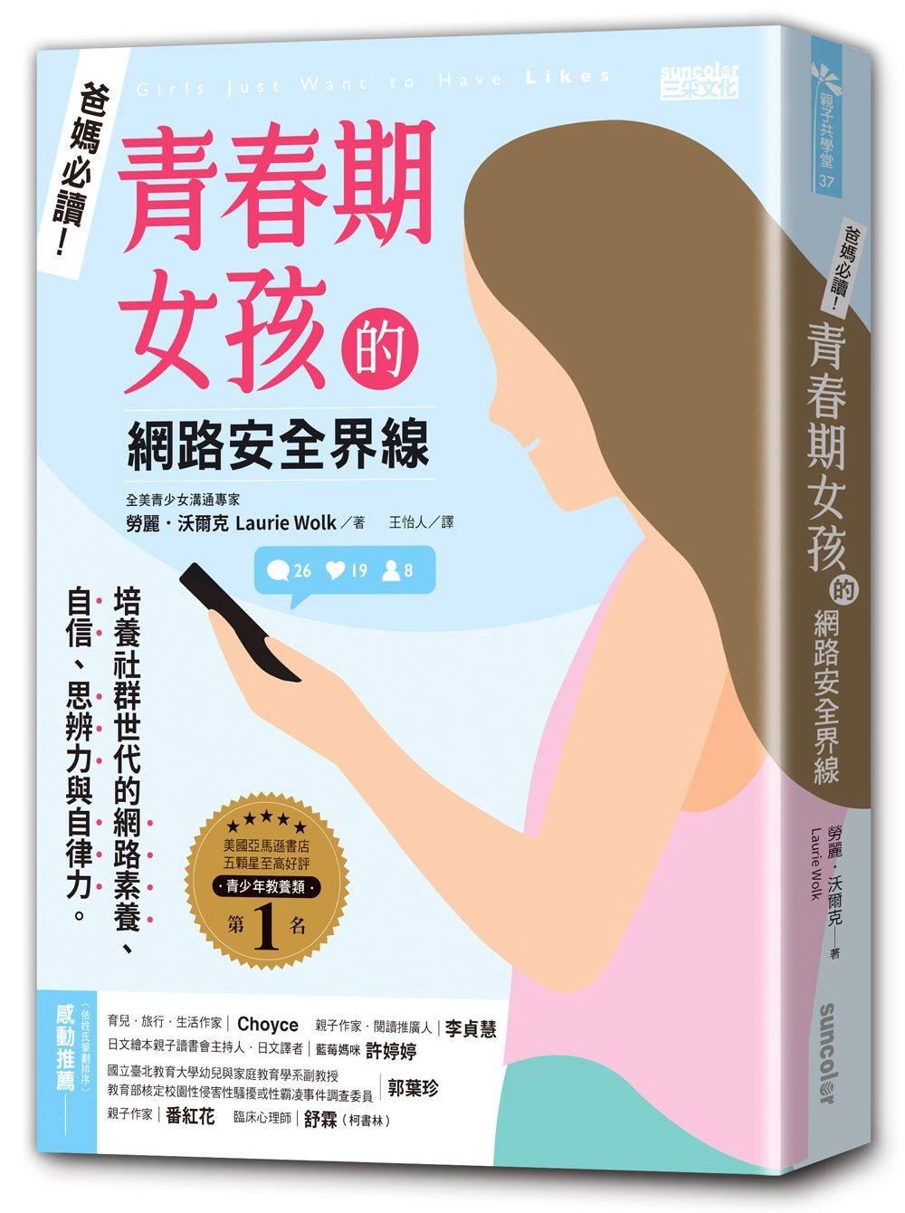 爸媽必讀!青春期女孩的網路安全...