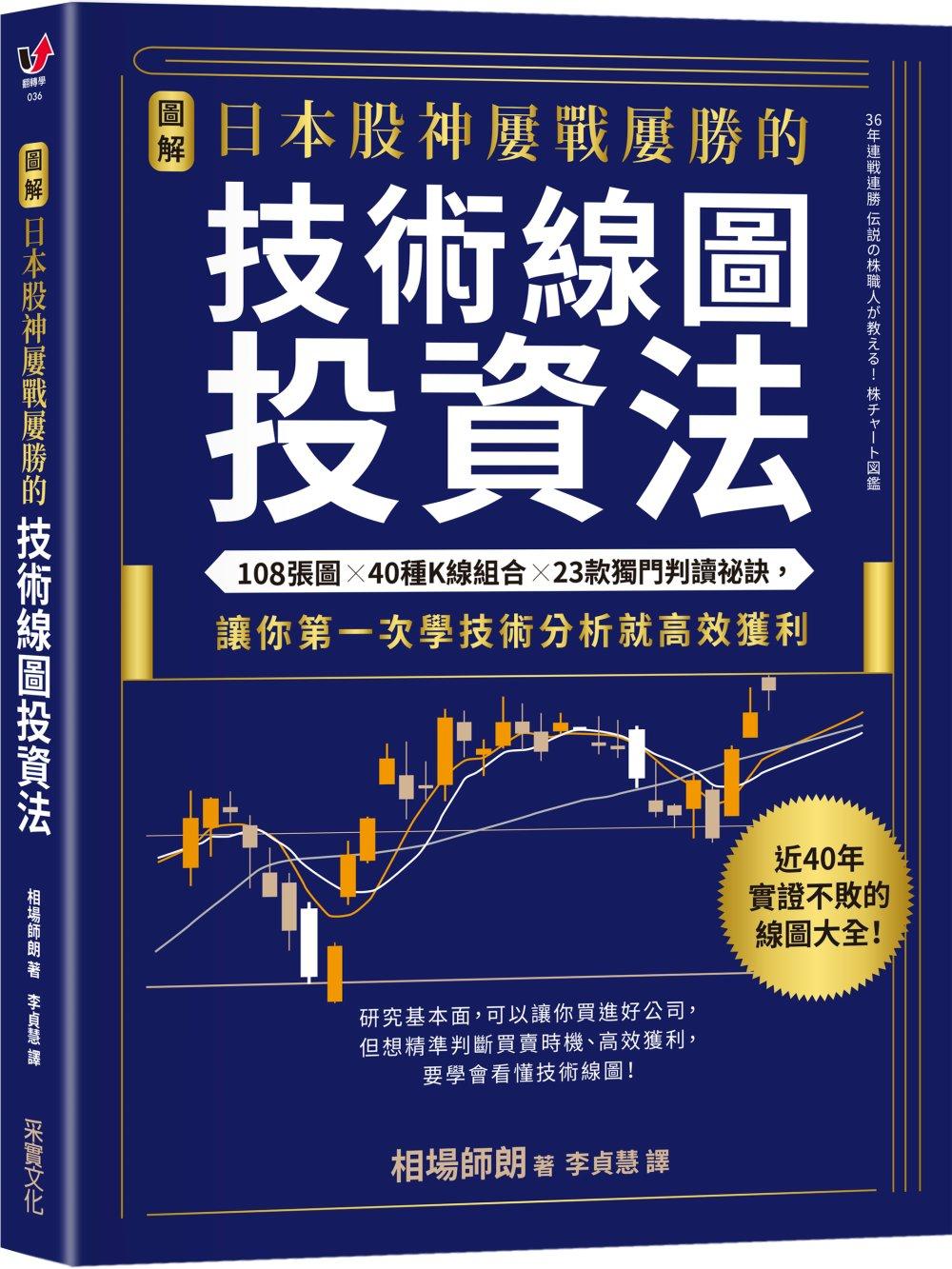 【圖解】日本股神屢戰屢勝的技術線圖投資法:108張圖╳40種K線組合╳23款獨門判讀祕訣,讓你第一次學技術分析就高效獲利