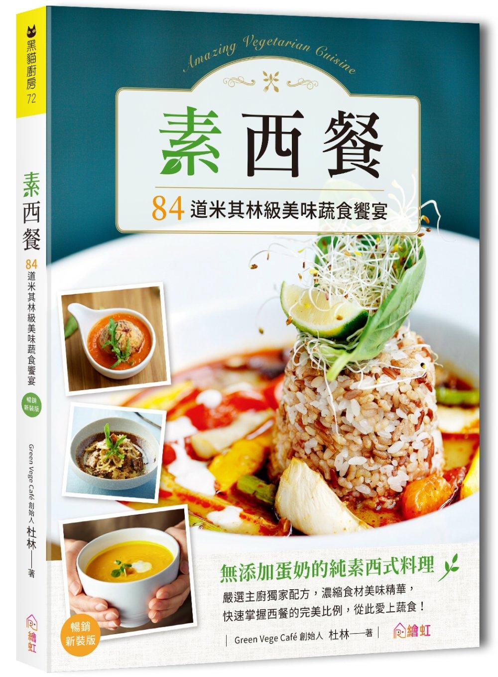 素西餐:84道米其林級美味蔬食...